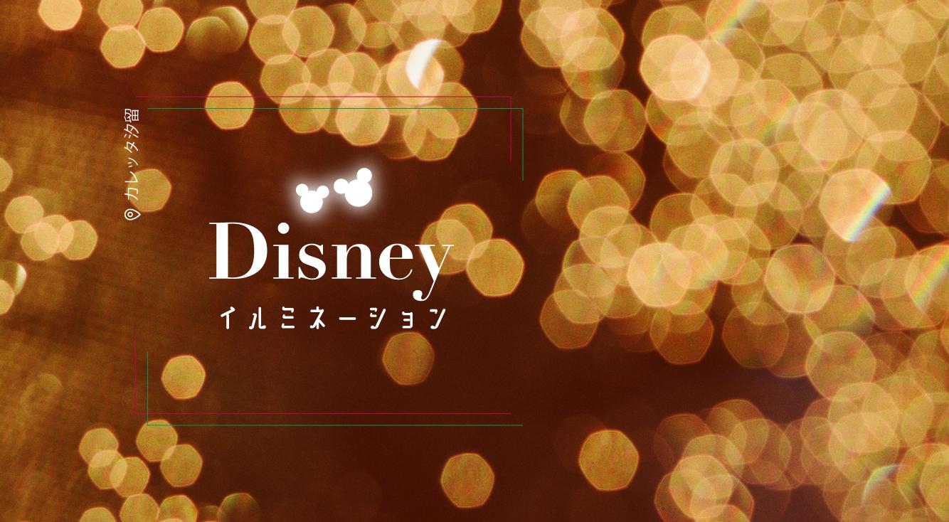 今年もディズニーのイルミネーションが見られる✨【カレッタ汐留】
