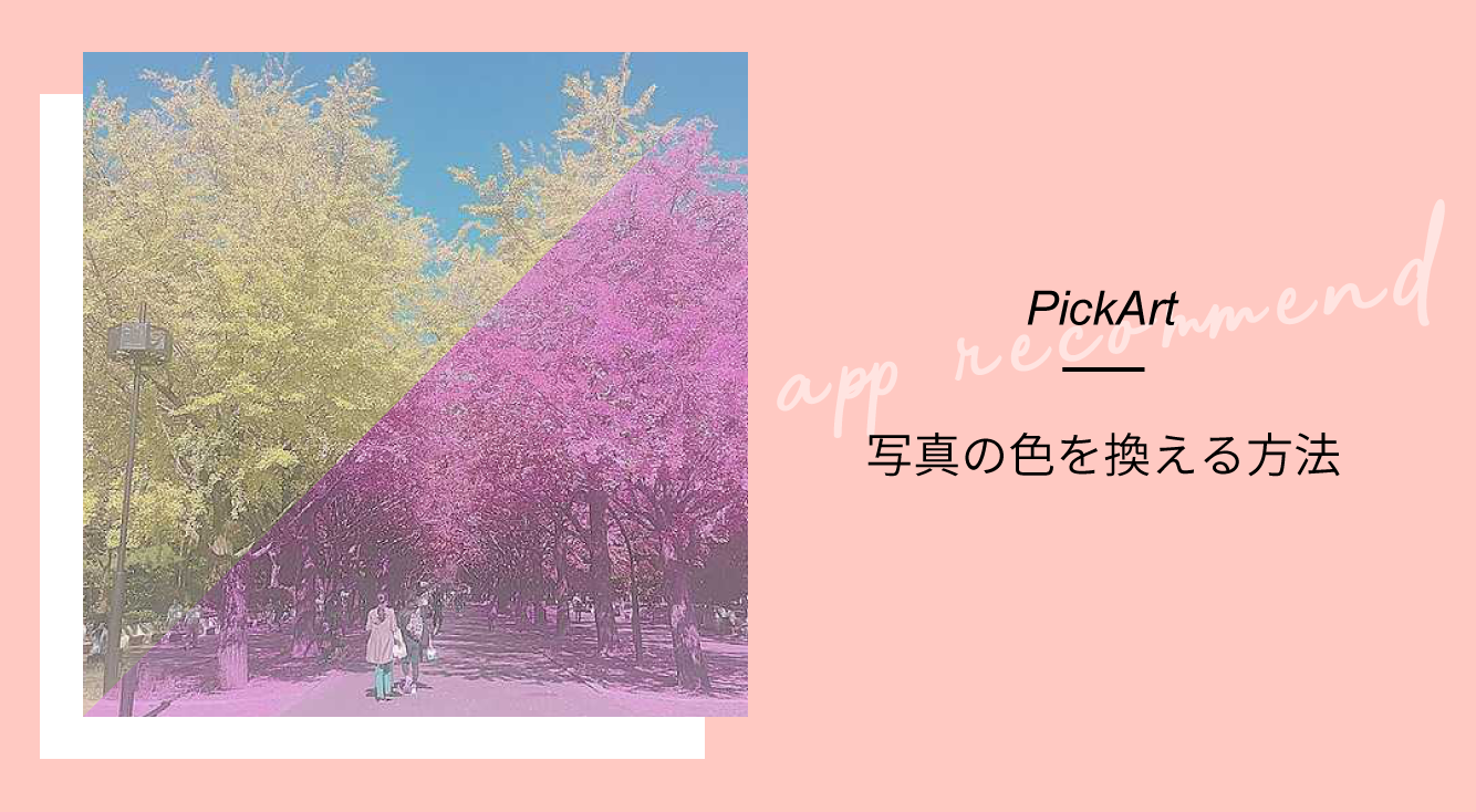 超カンタン🌟『PicsArt』を使って写真の色を換える方法👩🏼🎨🌈
