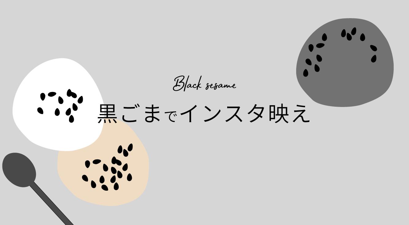 黒ごまでインスタ映え🍦❤ごまメニューがたくさんのカフェとスタバの新作をご紹介!