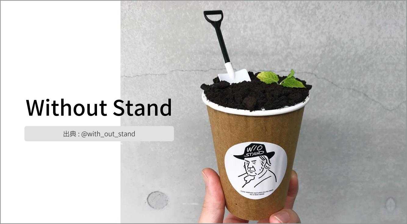 『植木鉢ラテ』で人気爆発🌲🌟『Without Stand』の魅力に迫る👀店舗ごとに違うロゴイラストもかわいい❤✨