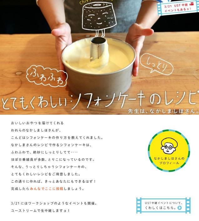シフォンケーキのレシピ