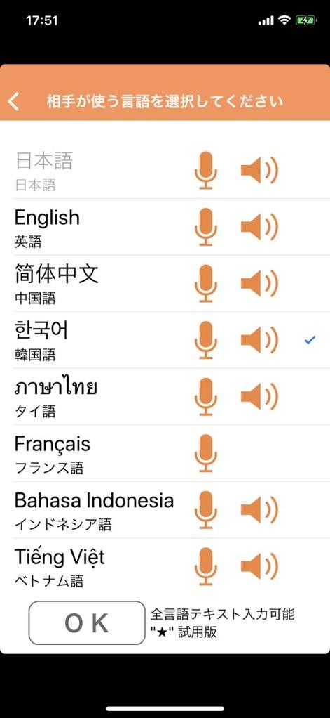 VoiceTraで翻訳できる言語一覧