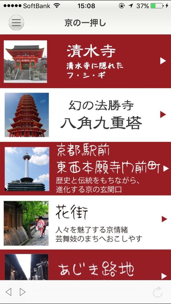 鉄道会社公式アプリ関西編