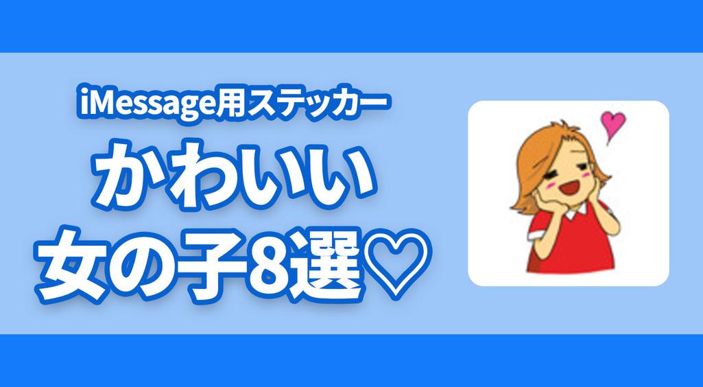 iMessageを、もっと可愛く♡おんなのこステッカー8選♪