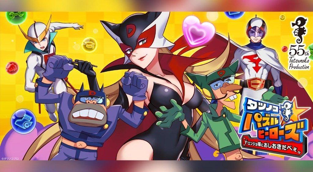 タツノコキャラが大集合☆懐かしのアニメで爽快パズル!!【タツノコパズルヒーローズ】