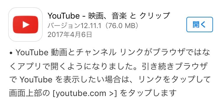 YouTubeが勝手に開く