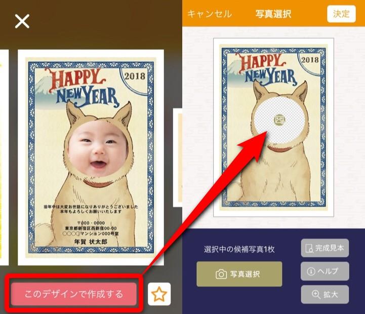 NPJ年賀状の操作画面