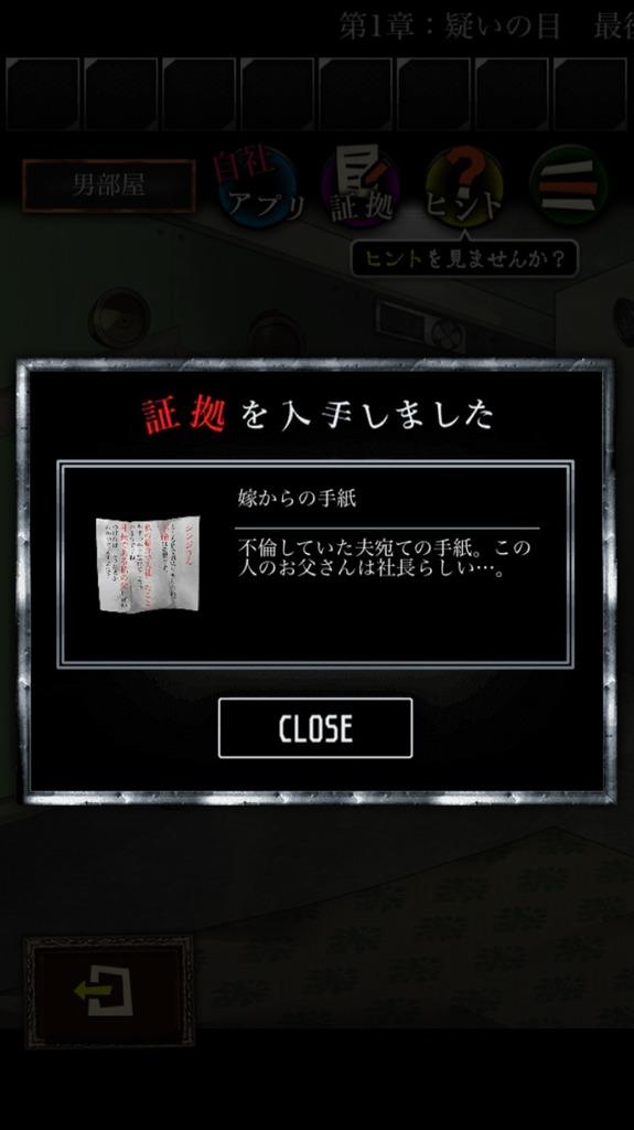 噓つきゲーム