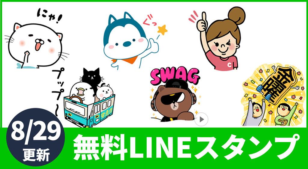 【無料LINEスタンプ】今週は6つ!LINE FRIENDSブラウンの動くスタンプなど。