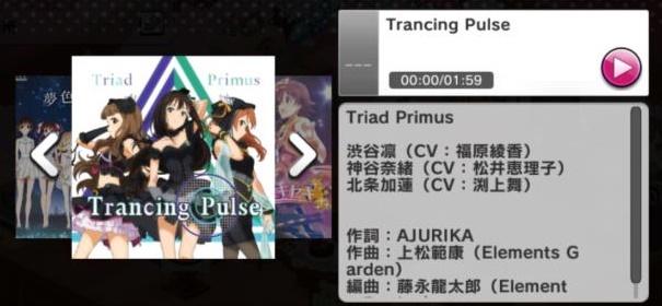 トライアドプリムスのTracingPulse