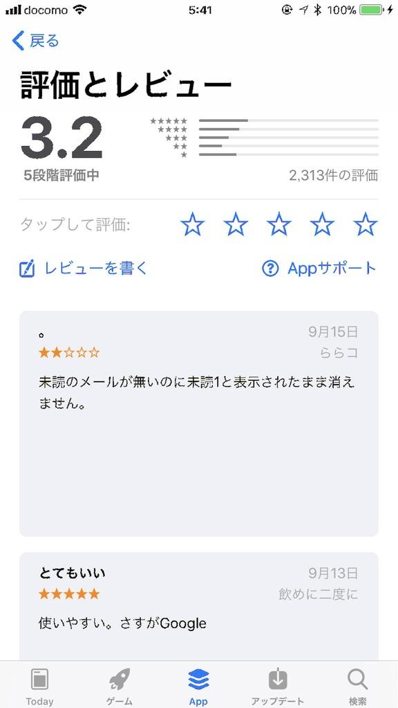 AppStoreでアプリの評価やレビューを見る方法