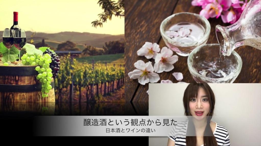 日本酒とワインの違いを説明するMasimas(マシマス)のお姉さん