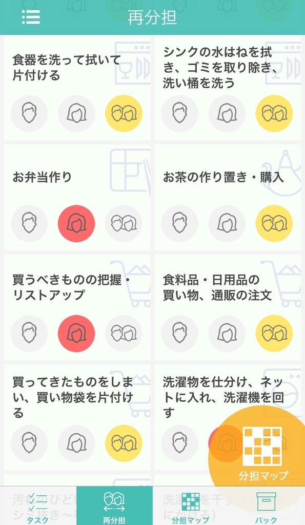 Yieto(イエト)の家事再分担画面