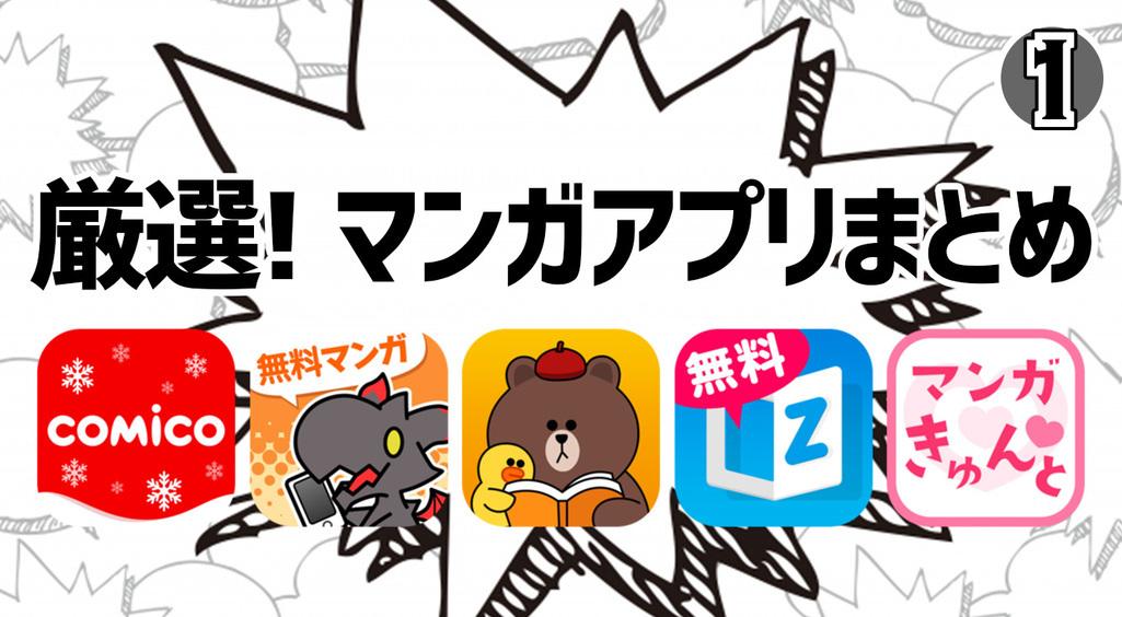 漫画ラブ歴30年の私が厳選! オススメ漫画アプリまとめ【1/2】