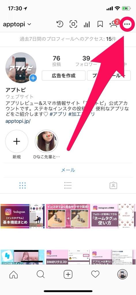 Instagram(インスタグラム)を非公開アカウントにする方法
