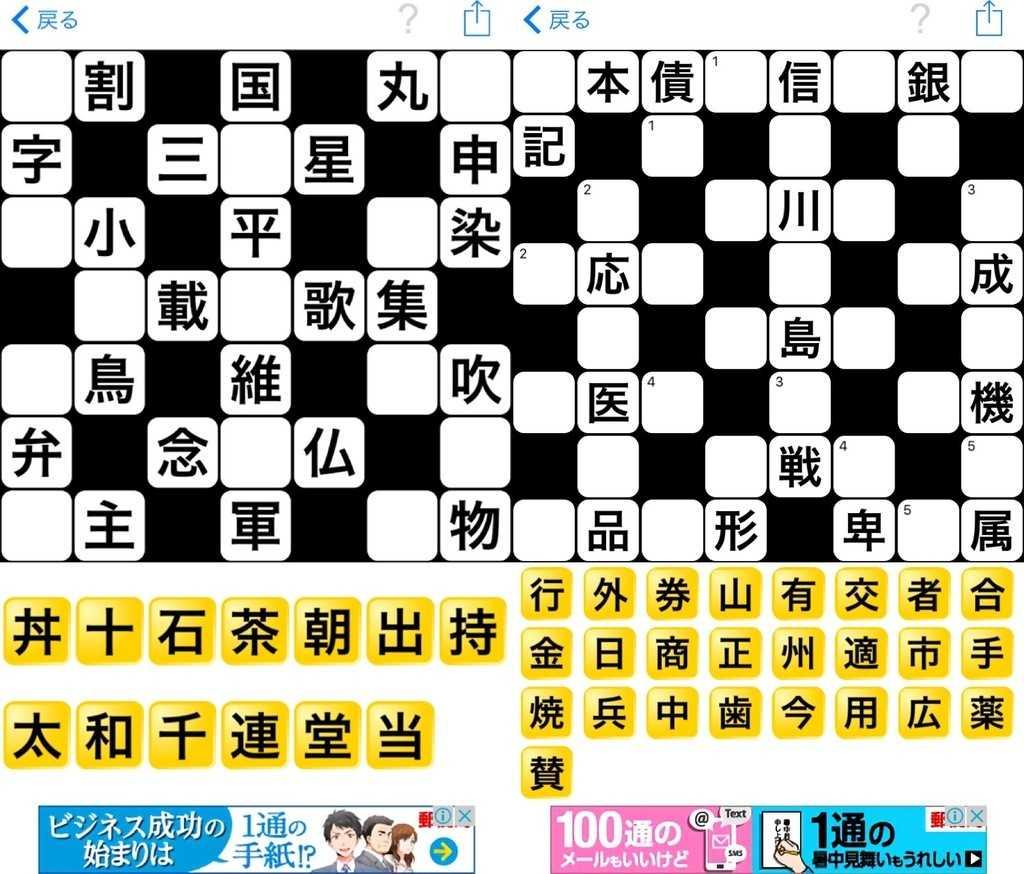 ステージが進むとマスの数が増えて難しくなる漢字クロスワードパズル