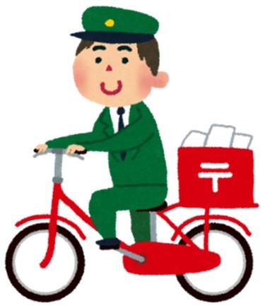 定形郵便で送れるのが一番安い