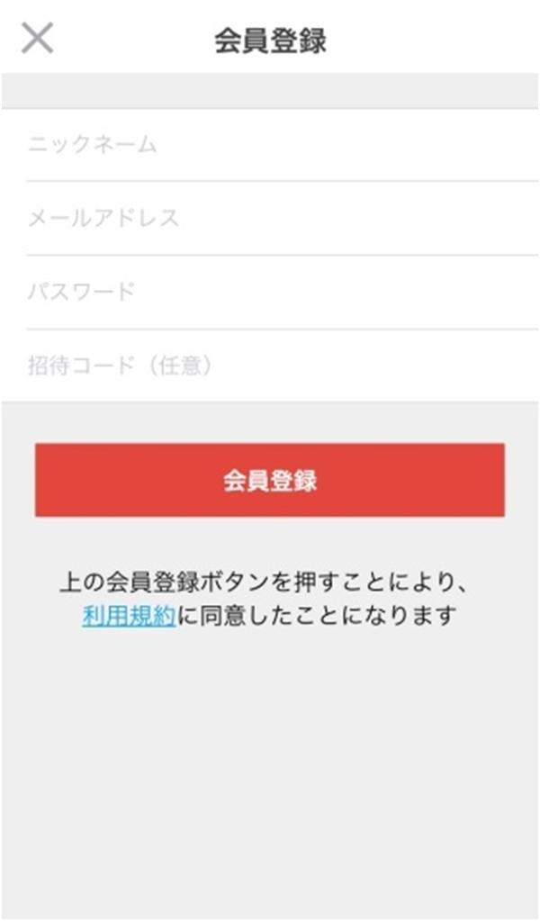 メルカリにメールアドレスで登録する方法