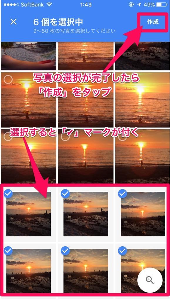Googleフォトアプリで複数枚選択したところ