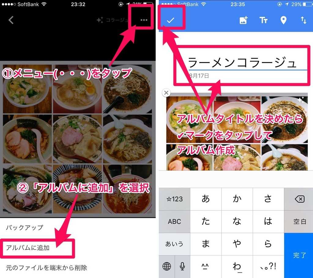 Googleフォトでアルバムにコラージュを追加する場合