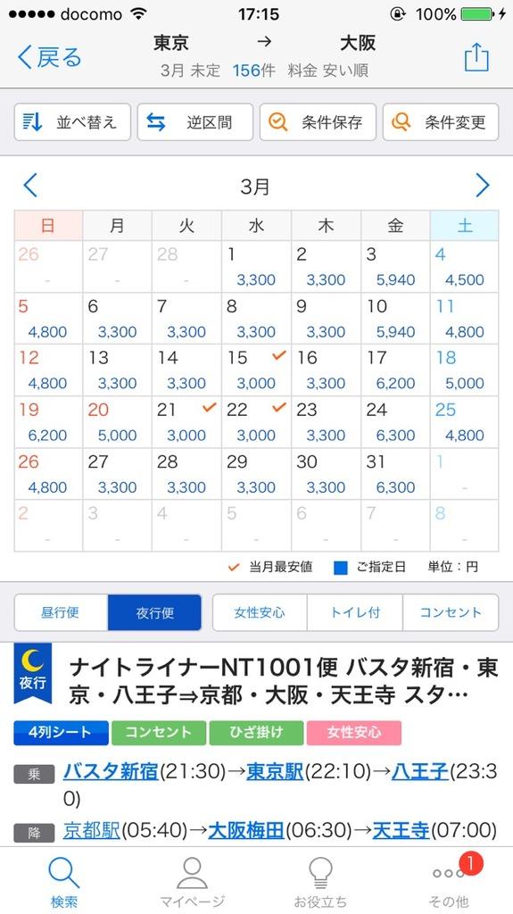 バスの価格一覧カレンダー