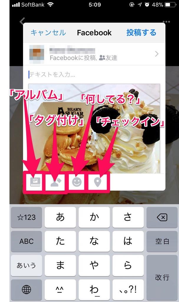 Googleフォトの写真をFacebookに投稿する場合、アルバム、タグ付け、チェックインなども設定できる