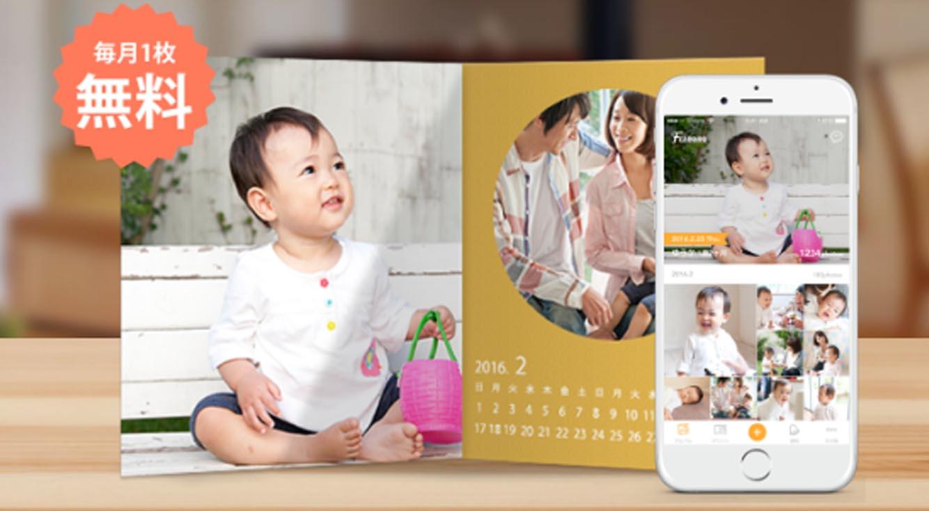 無料でカレンダーが届く!子どもの写真整理ならFamm(ファム) :PR