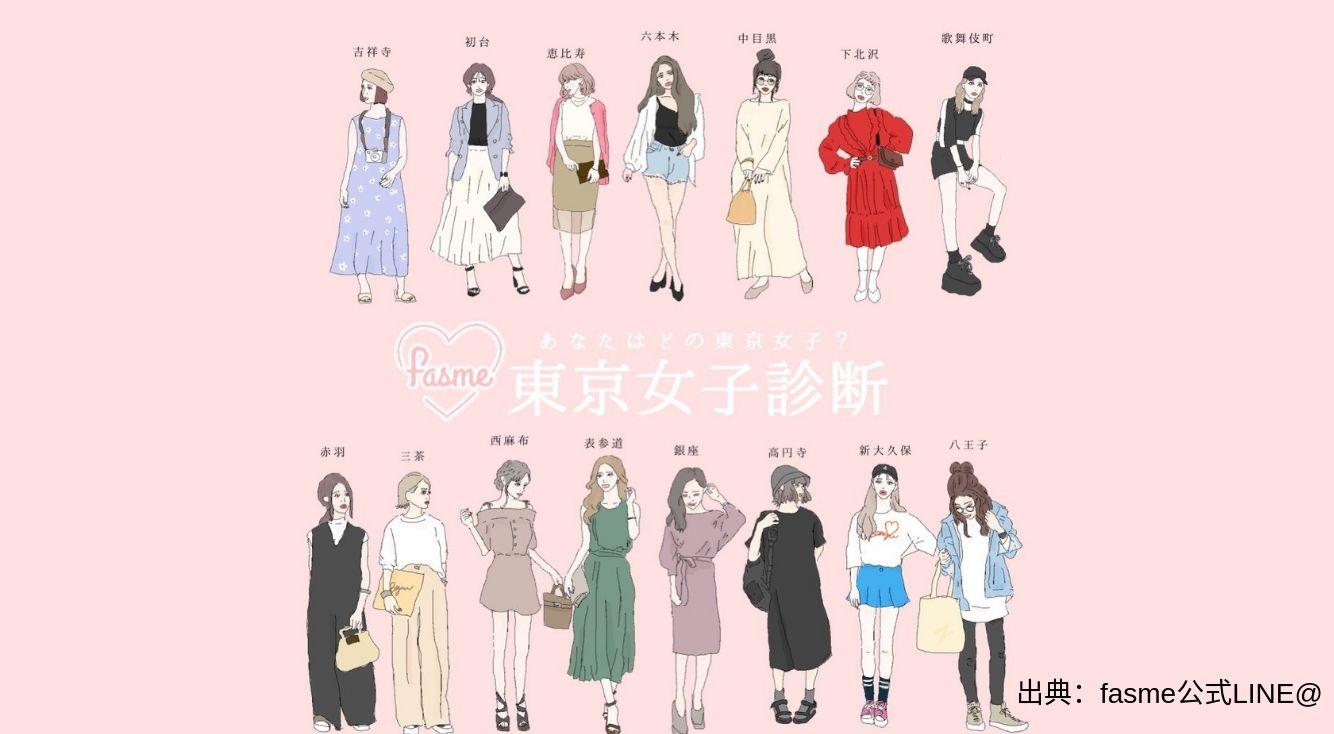 『fasme』から新しく『東京女子診断』が登場したよ♡あなたはどの東京女子?