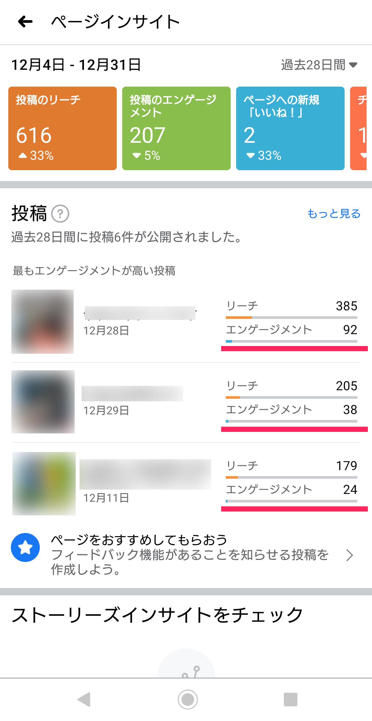 スマホでFacebookのエンゲージメント確認する方法