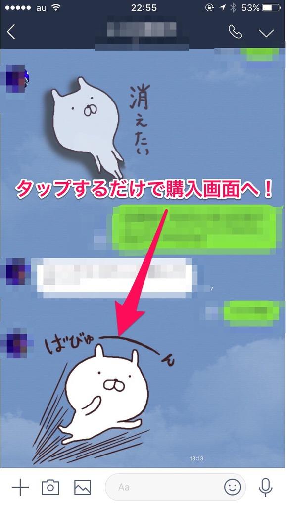 欲しいLINEスタンプが友達から送られてきた場合、タップすると情報を確認できる