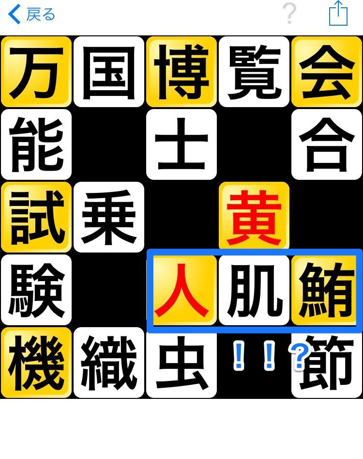 漢字パズルで間違っているセルは赤になる