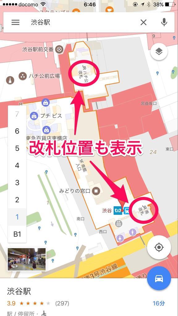 渋谷駅の改札位置を地図で確認する方法