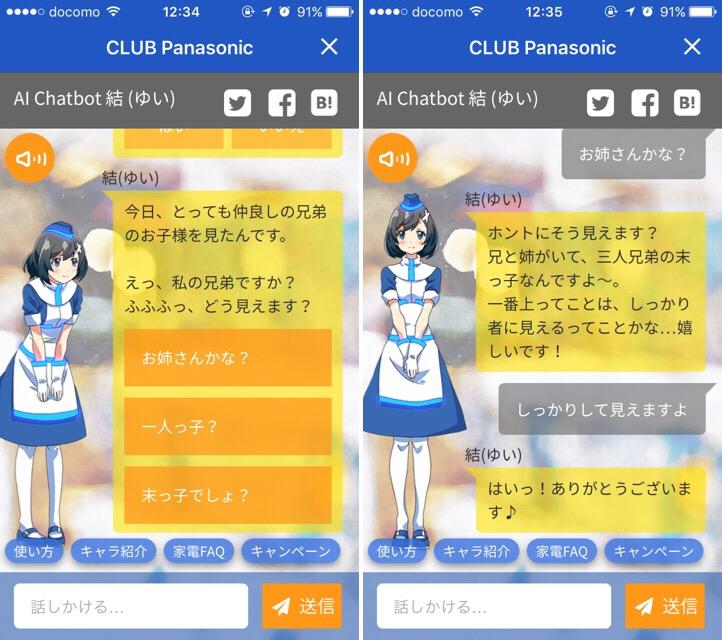 AI Chatbotの結ちゃん
