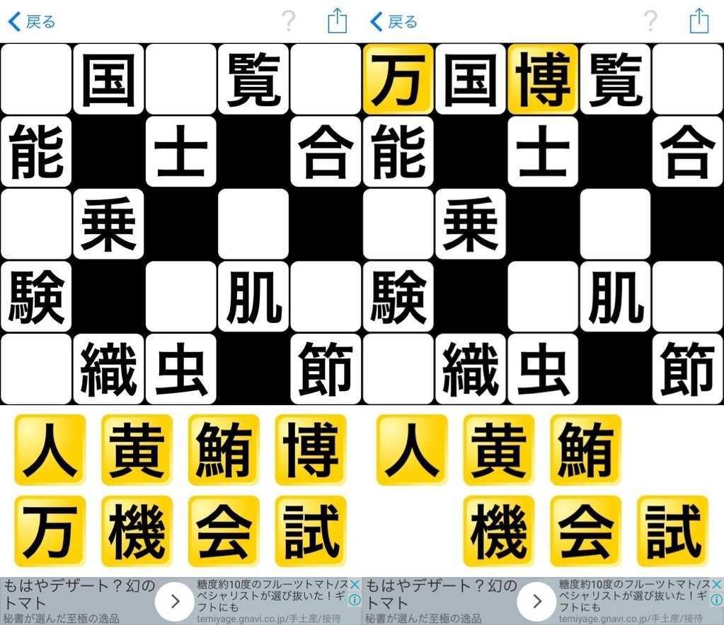 激ムズ!漢字クロスワード