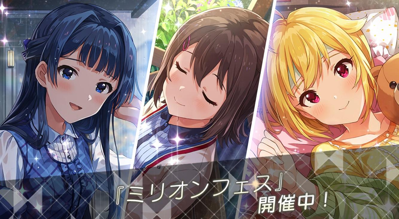 【ミリシタ】今ならノーコストでSSR入手!? ミリオンフェス×1日1回10連無料キャンペーン!!