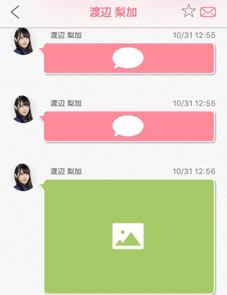 欅坂46メッセージ渡辺梨加とメッセージができる