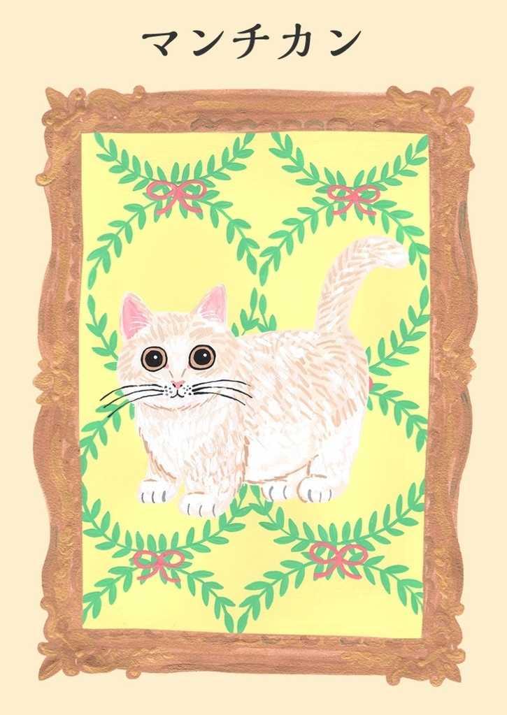 「PAUL&JOE 猫診断」の結果はマンチカン