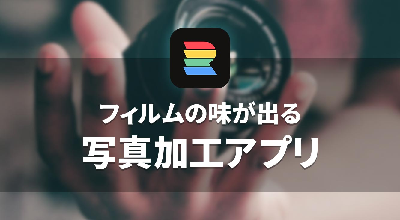 フィルムの味が出る!フィルムカメラやインスタントカメラ風に加工できるiPhoneアプリ!【RNI Films】