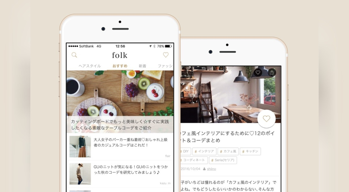 通勤時などに雑誌感覚でサクッと読める大人女性向けライフスタイル情報アプリ【folk】