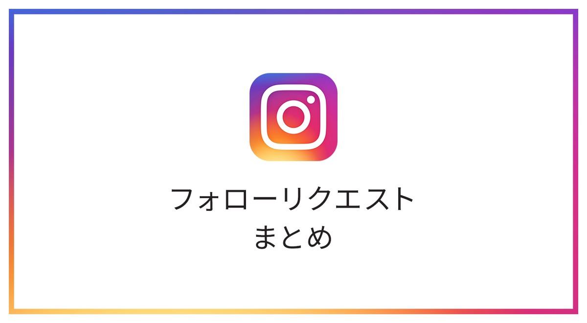 Instagram フォローリクエスト(フォロリク)の確認と承認/拒否をする方法
