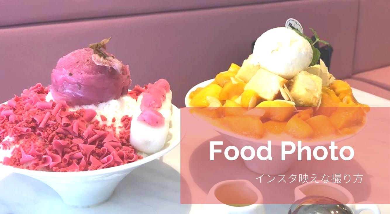 今日から使える!食べ物の映える写真の撮り方5選