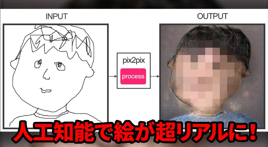 【不本意】ホラー画像すぎwwAIで簡単な絵がめっちゃリアルになる【fotogenerator】