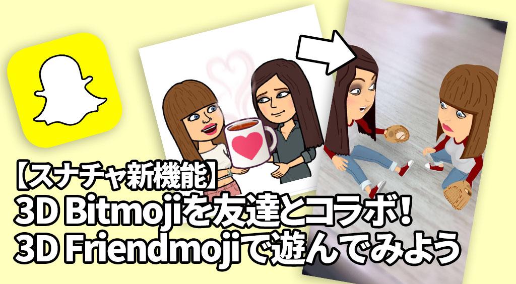 【スナチャ】3D Bitmojiをコラボできる☆3D Friendmojiで遊んでみよう!
