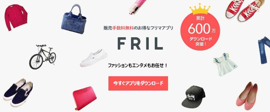 FRIL公式サイト