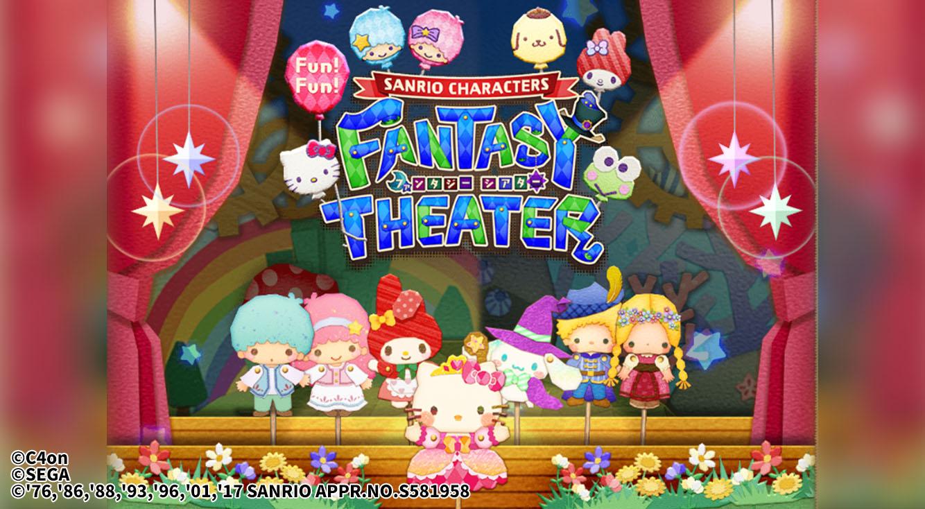 サンリオ×童話=無敵のかわいさ♡キティちゃん達の劇場でパズルしよう!【Fun!Fun!ファンタジーシアター】