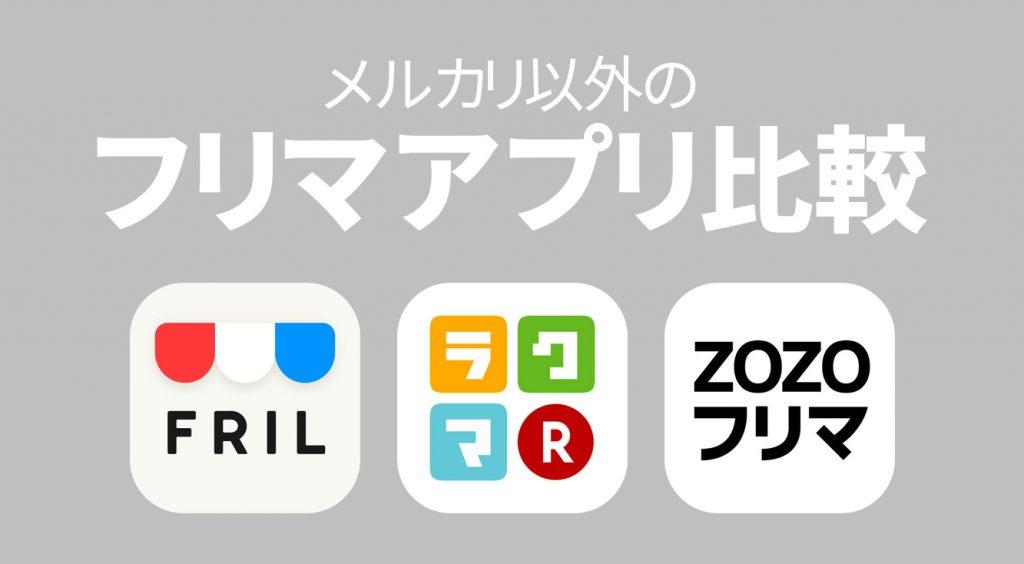 フリマアプリはメルカリだけに限らず!3大人気サービスをチェックしよう