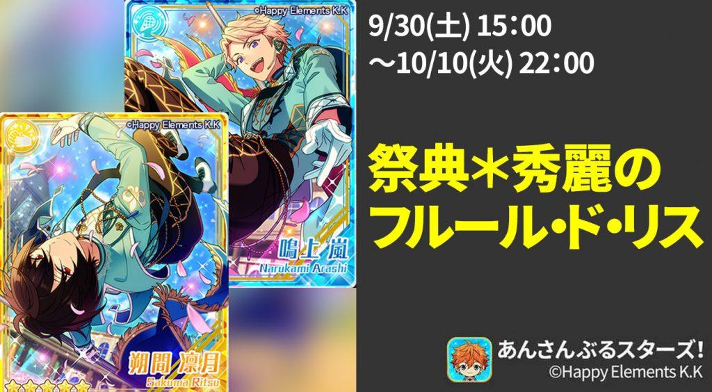 【あんスタ】Knightsによる『フルール・ド・リス』開始! ボーダー高騰必至【初ランボ凛月】