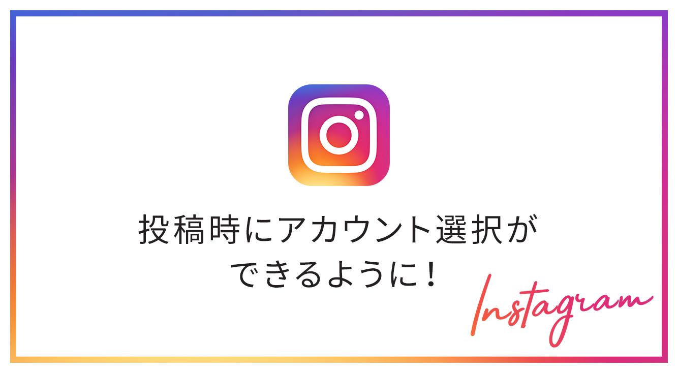 【インスタ(Instagram)】投稿時にアカウントが選べるようになったよ!