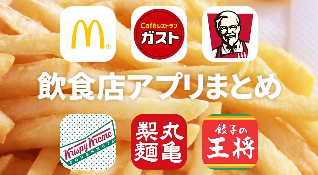 いつものアレをちょっとお得に♡【飲食店クーポンアプリ6選】