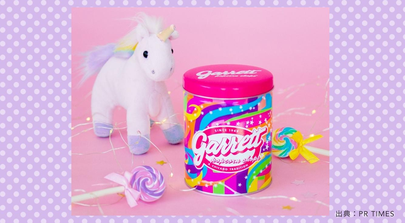 2年ぶりの復活!ユニコーン風カラーがゆめかわいい『Unicorn缶』が4月15日(月)から数量限定で発売♡